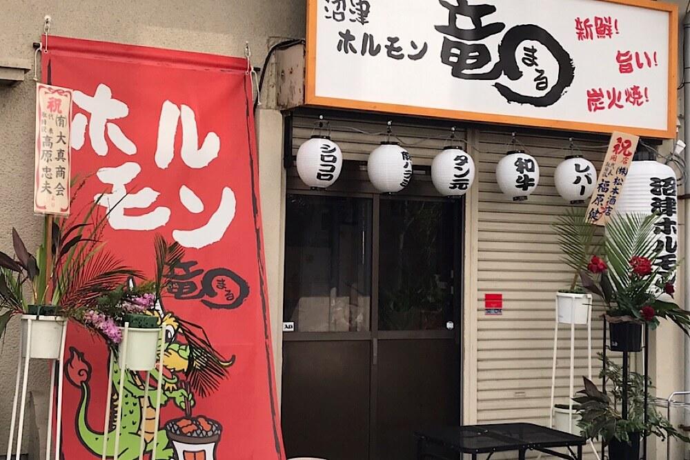 沼津ホルモン竜まるオープン
