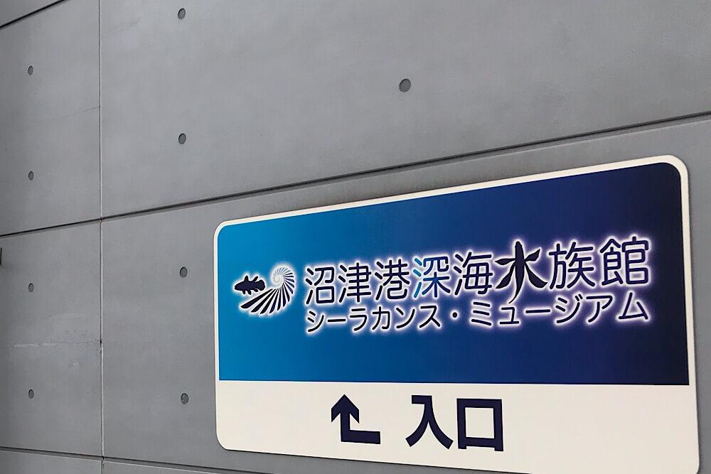 沼津深海水族館看板