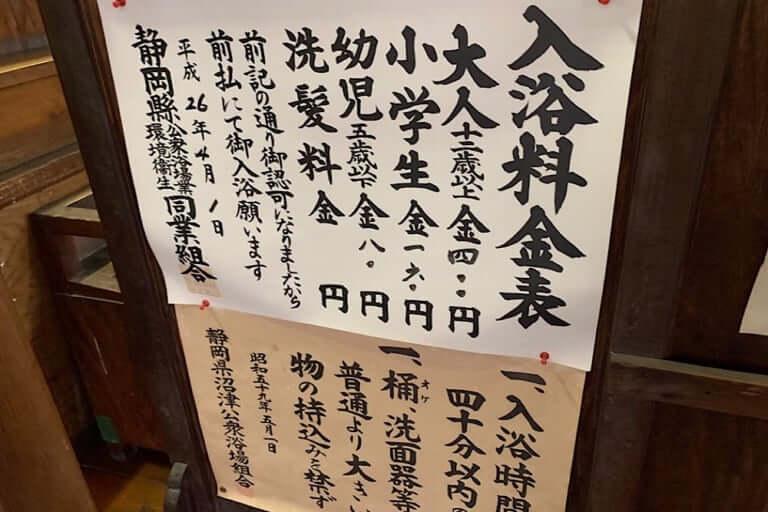 吉田温泉料金表