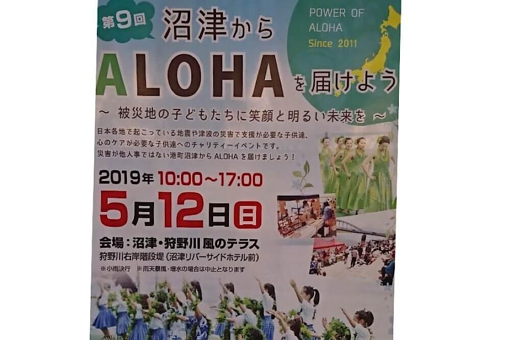 沼津からALOHAイベント