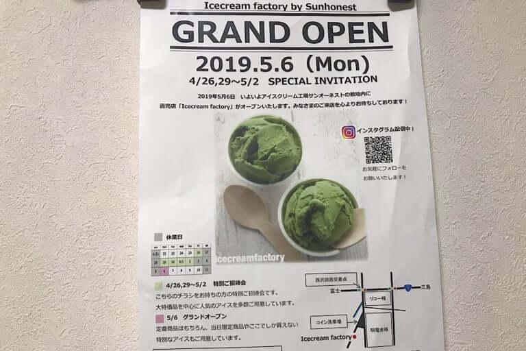 【沼津市】本日5月6日アイスファクトリー直売所グランドオープン。