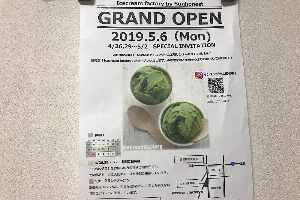沼津アイスクリーム工場サンオーネスト直売所オープンチラシ