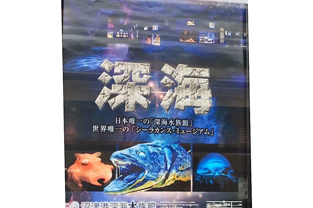 沼津深海水族館ポスター
