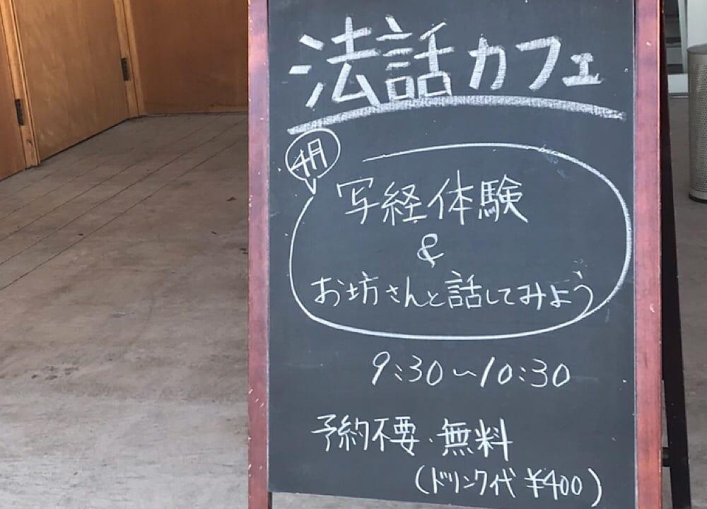 法話カフェ