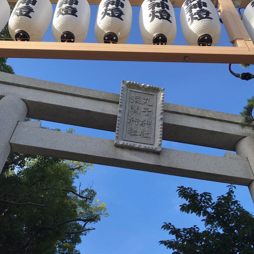 沼津浅間神社