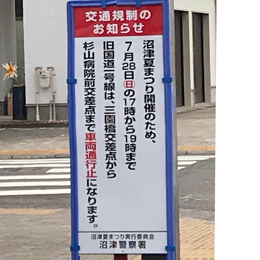 東京ディズニーリゾート新元号記念パレード