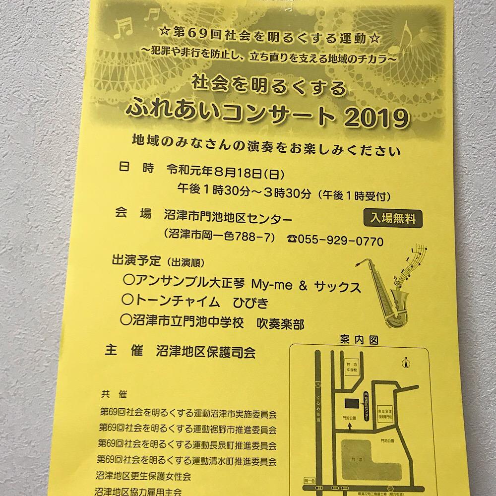 ふれあいコンサート2019
