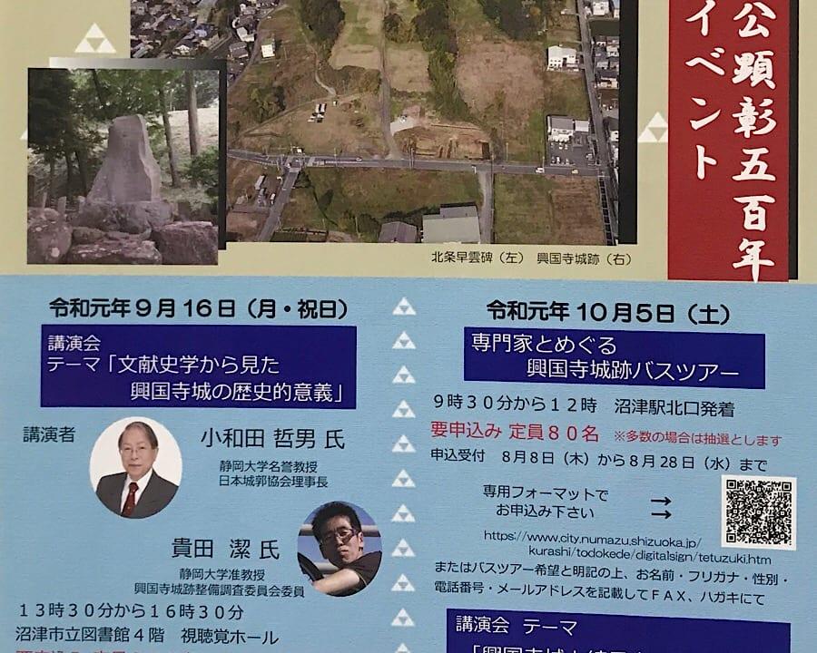 北条早雲500年記念イベント