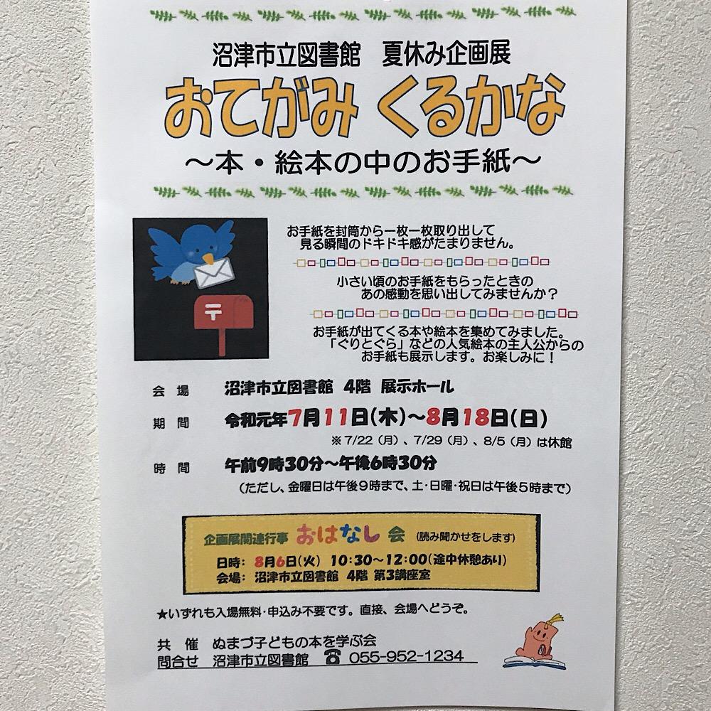 沼津市立図書館イベント
