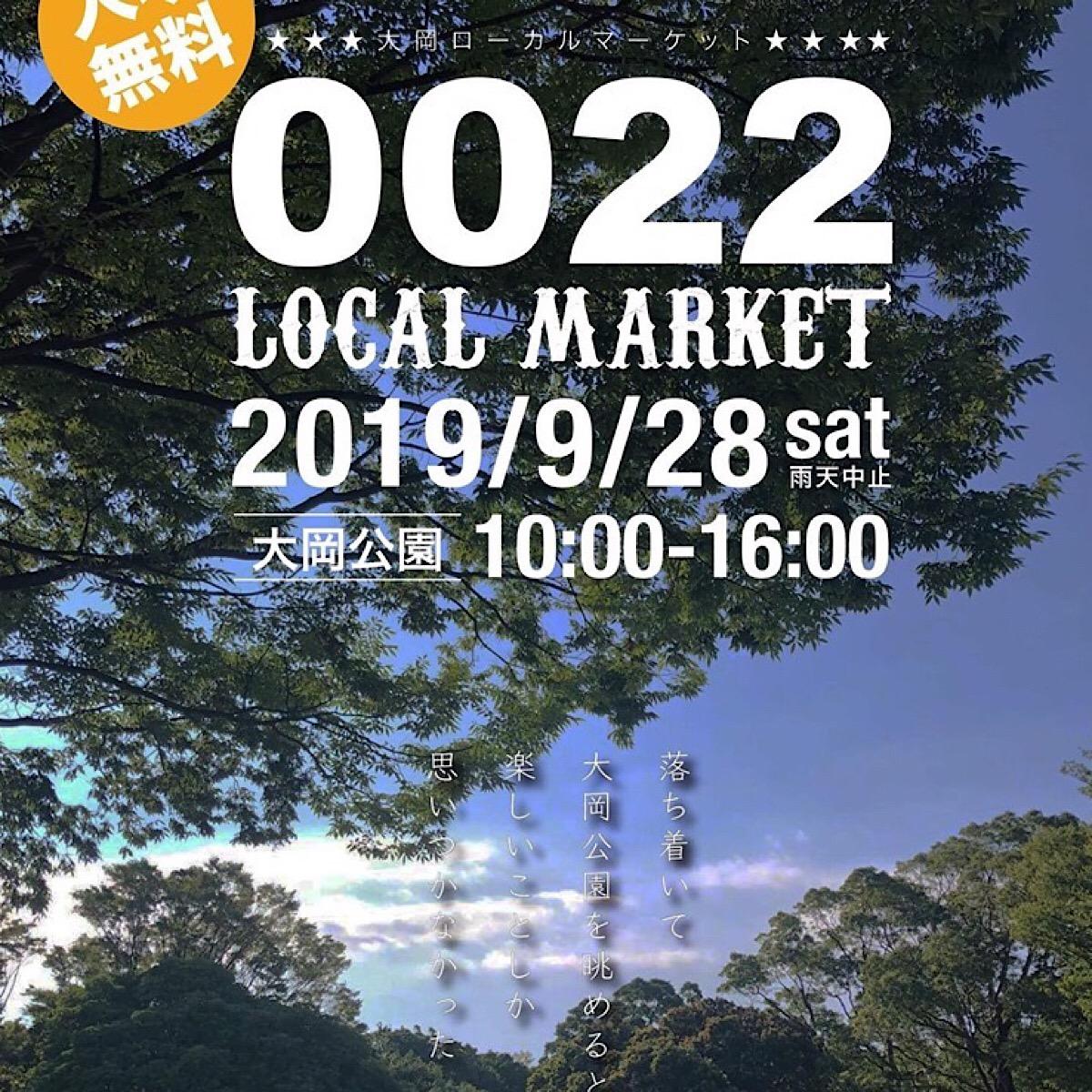 0022ローカルマーケット