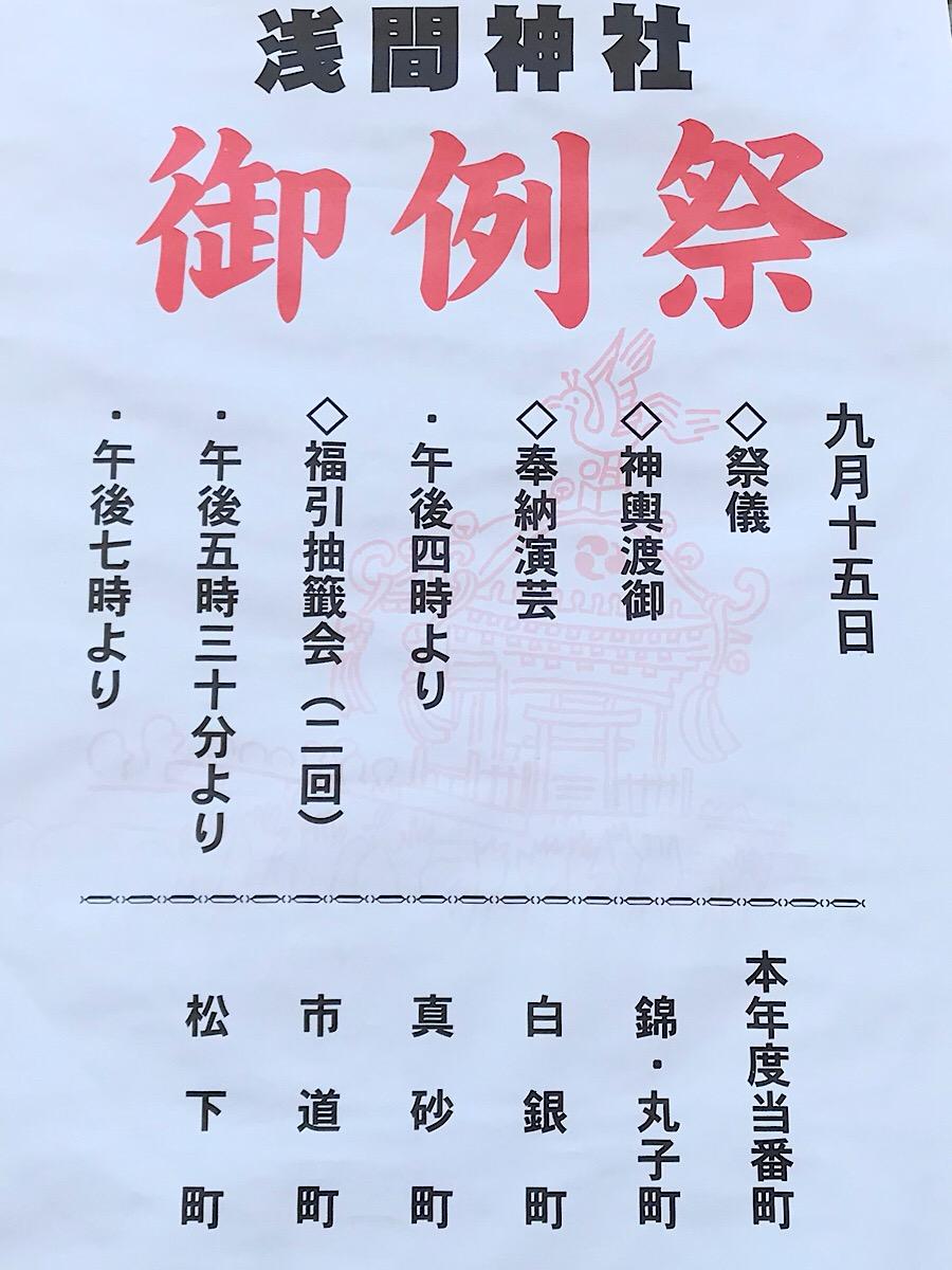 浅間神社例祭