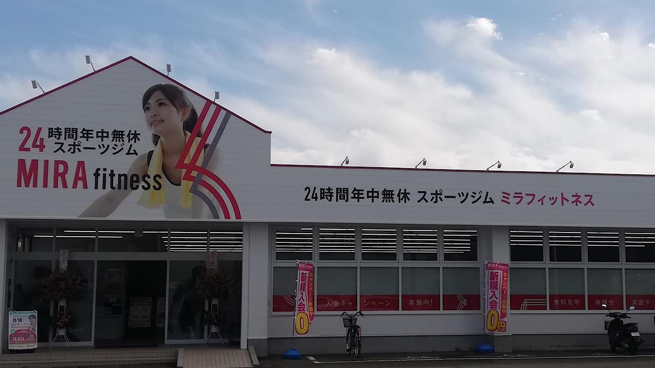 ミラフィットネス沼津原店